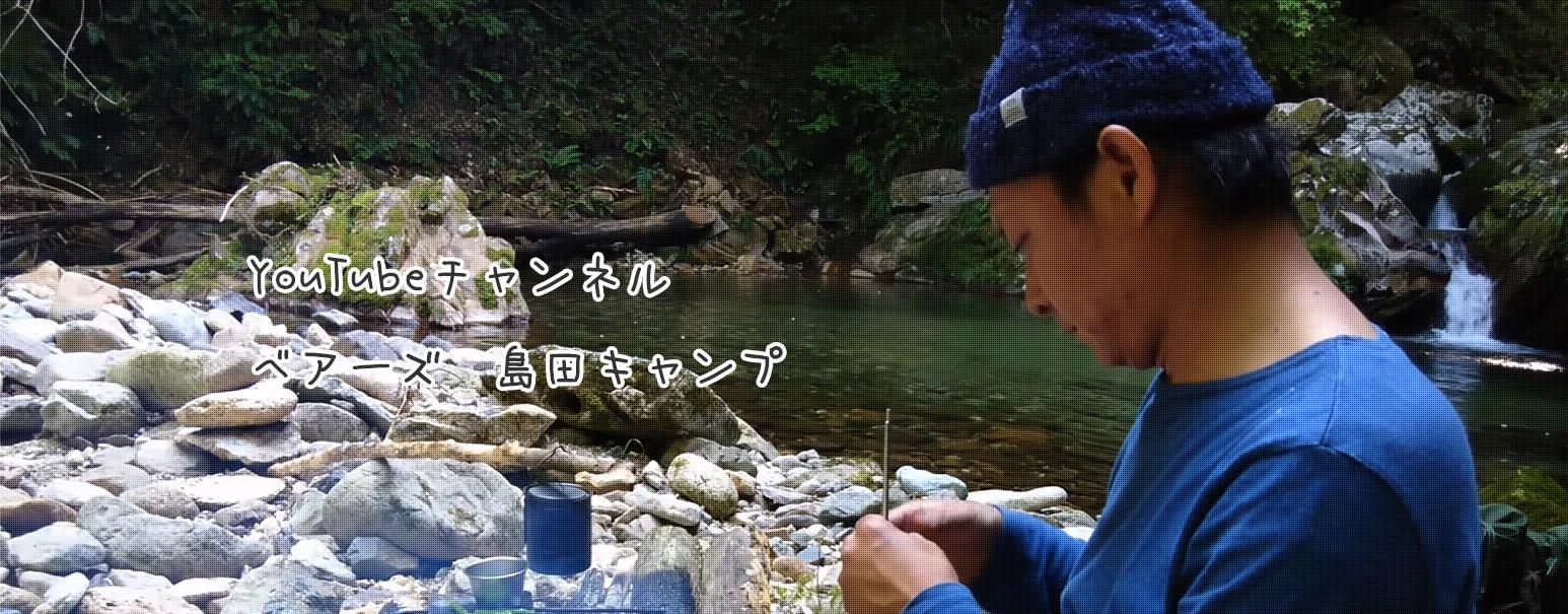 ベアーズ島田キャンプ YouTubeチャンネル