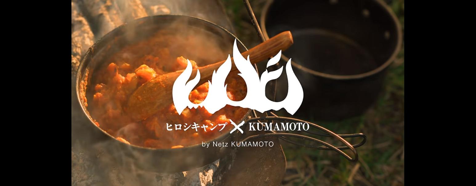 ネッツ熊本トヨタ
