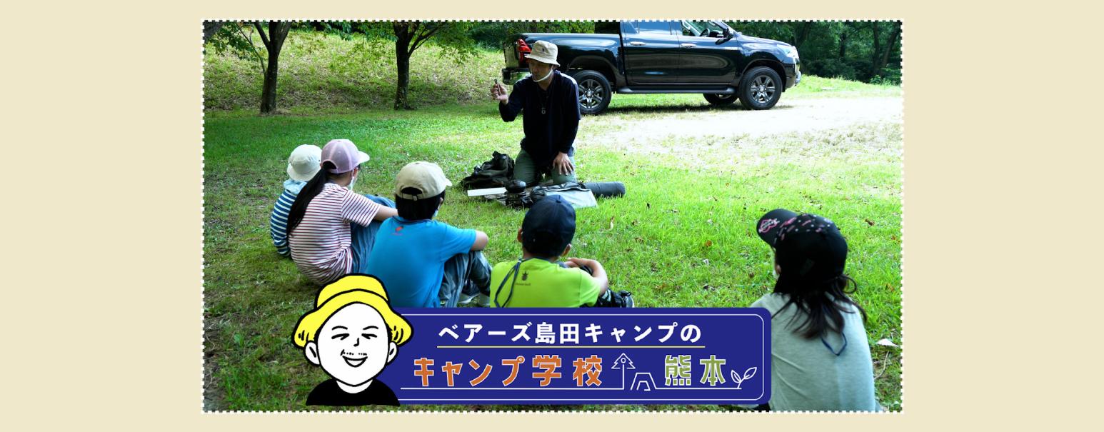 島田のキャンプ学校
