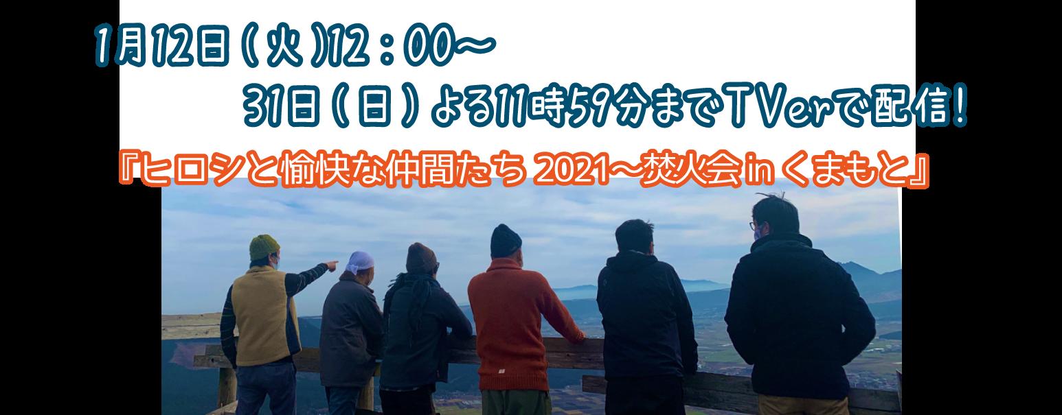 ヒロシと愉快な仲間たち2021
