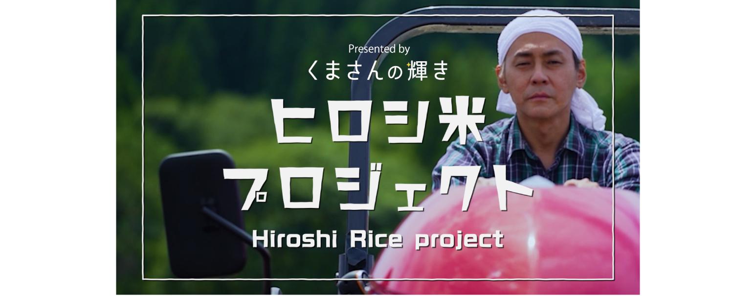 ヒロシ米プロジェクト